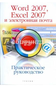 Ремин Андрей Практическое руководство Word 2007, Excel 2007 и электронная почта: быстрый старт