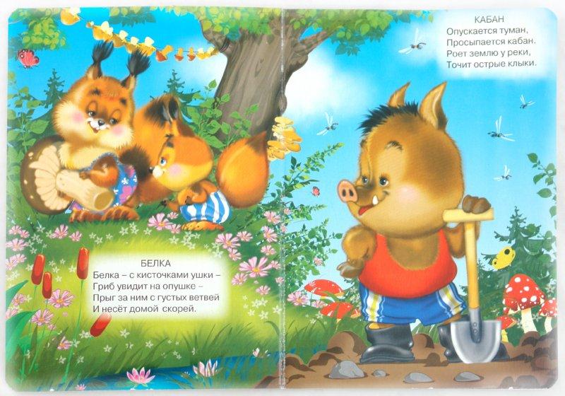 Иллюстрация 1 из 7 для Кто в лесу живет - В. Степанов | Лабиринт - книги. Источник: Лабиринт
