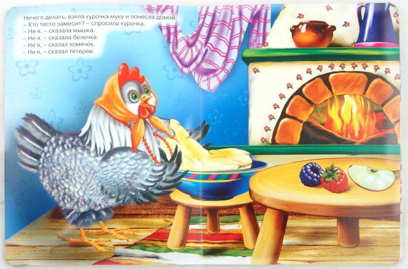 Иллюстрация 1 из 12 для Ячменное зернышко   Лабиринт - книги. Источник: Лабиринт
