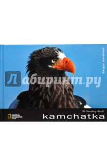 Камчатка=Kamchatka. The Vanishing World