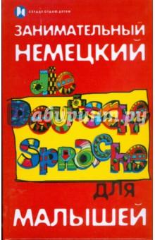 Занимательный немецкий для малышей