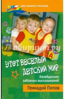 Попов Геннадий Этот веселый детский мир: калейдоскоп забавных высказываний