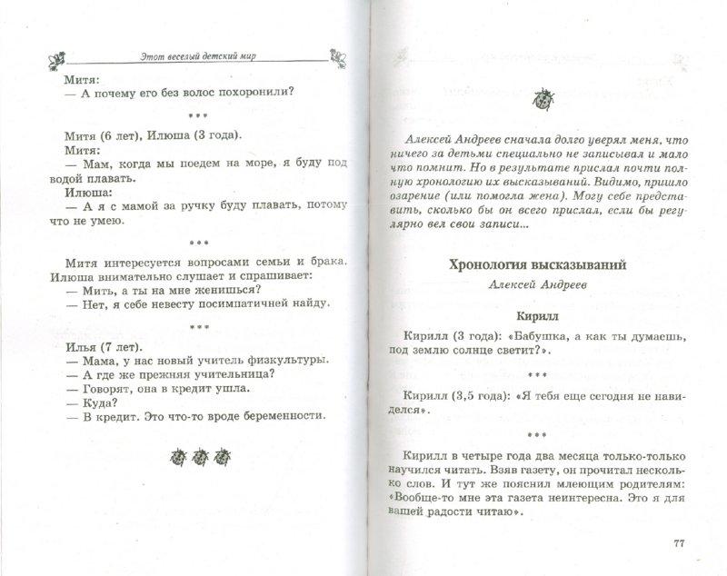 Иллюстрация 1 из 7 для Этот веселый детский мир: калейдоскоп забавных высказываний - Геннадий Попов   Лабиринт - книги. Источник: Лабиринт