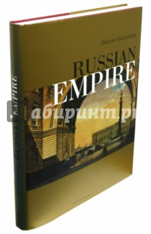 Russian EmpireАрхитектура. Скульптура<br>Strange as it may seem, however, there are almost no books devoted to this most famous of periods in Russian art. The most recent fundamental studies on the Russian Empire style appeared as long ago as 1935-1936. This means that Russian Empire, which appears on the eve of the new millennium, can be regarded as the first attempt to assess the period in the perspective of modern art-historical studies.<br>The new volume covers the full range of the Empire style s various manifestations in architecture and urban development, sculpture and decorative painting, integrated interior design and the creative arts and crafts - furniture, bronze-casting, light-fittings, fabrics and costume.<br>Издание полностью на английском языке.<br>