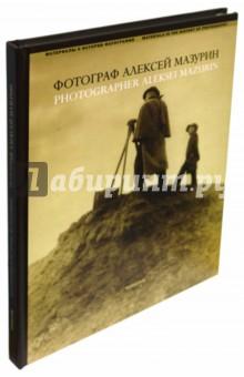 Логинов Алексей, Хорошилов Павел Фотограф Алексей Мазурин