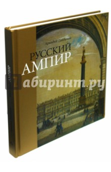 Русский Ампир