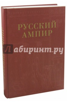 Гайдамак Аркадий Русский Ампир (большая с супером)