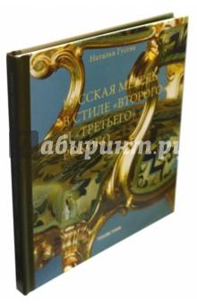 """Русская мебель в стиле """"второго и третьего"""" рококо"""