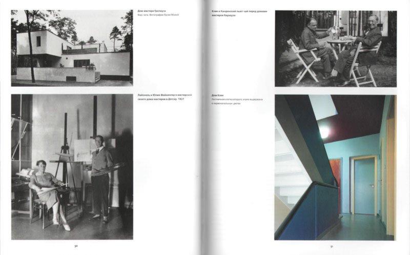 Иллюстрация 1 из 11 для МСИ: Баухауз - Магдалена Дросте | Лабиринт - книги. Источник: Лабиринт