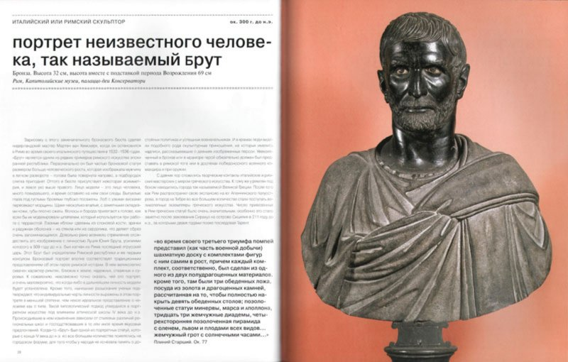 Иллюстрация 1 из 6 для Римское искусство - Майкл Сиблер | Лабиринт - книги. Источник: Лабиринт