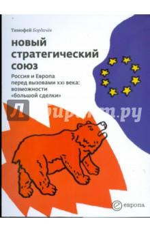Новый стратегический союз. Россия и Европа перед вызовами XXI века: возможности «большой сделки»Политология<br>Это не публицистика, а серьезное исследование истории, текущего состояния и возможностей развития отношений России с Европейским Союзом. От неумеренного оптимизма 90-х годов к растущему недоверию, а теперь, порознь, но одновременно, - к пониманию общих вызовов, от чего трудный, но в принципе возможный шаг - нет, не к фундаментальному договору, в целесообразности которого автор сомневается, а к пакету соглашений во имя обеспечения общей безопасности. В отличие от публицистов, прямо работающих на власть, автор не склонен винить только ЕС во всех трудностях контакта и достаточно убедительно фиксирует немалое количество ошибок, совершенных и совершаемых в контактах с ЕС как российской дипломатией, так и ее бюрократией как целым. В отличие от чисто академических штудий, автор не ограничивается позицией наблюдателя, рискуя предложить абрис собственного проекта работы над выработкой нового модус вивенди с ЕС в условиях глобальной утраты прежнего порядка.<br>