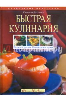 Быстрая кулинария: Разумные усилия. Минимальное время