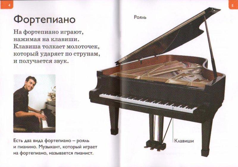 Иллюстрация 1 из 14 для Музыкальные инструменты - Дениз Райан | Лабиринт - книги. Источник: Лабиринт
