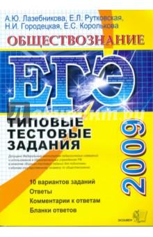 ЕГЭ 2009. Обществознание. Типовые тестовые задания