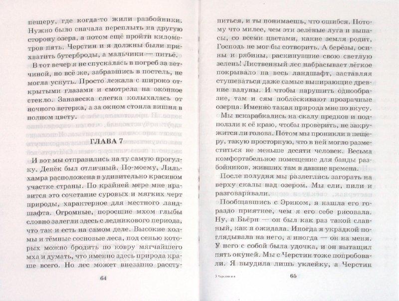 Иллюстрация 1 из 14 для Черстин и я - Астрид Линдгрен | Лабиринт - книги. Источник: Лабиринт