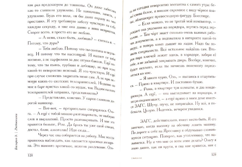 Иллюстрация 1 из 11 для Любовники - Эдуард Багиров | Лабиринт - книги. Источник: Лабиринт