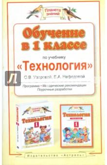 Обучение в 1 классе по учебнику Технология О.В.Узоровой, Е.А.Нефедовой