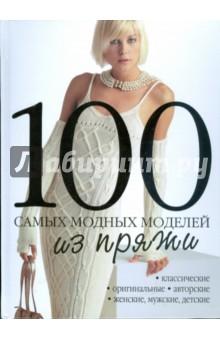 100 самых модных моделей из пряжи