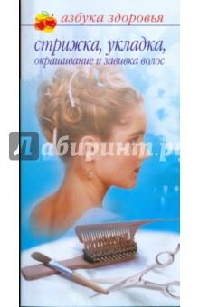 Бриз Лана Стрижка, укладка, окрашивание и завивка волос