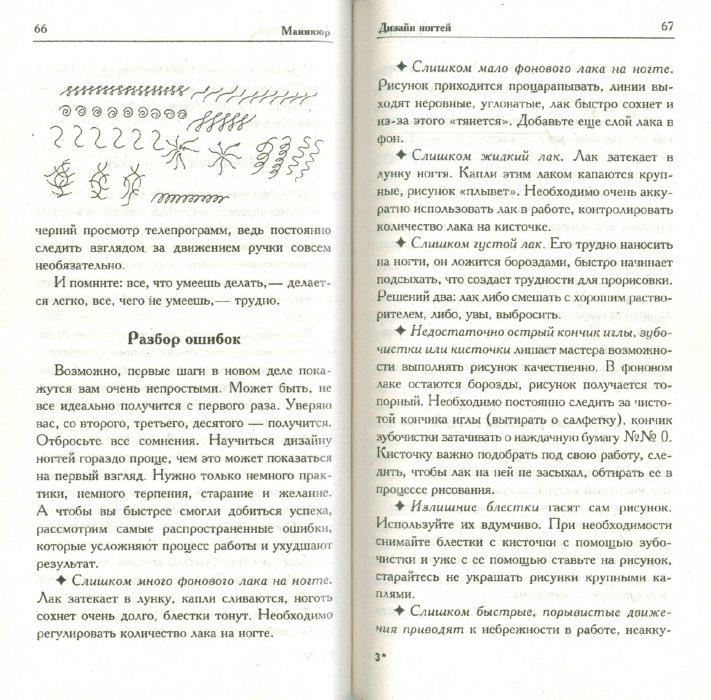 Иллюстрация 1 из 4 для Маникюр и педикюр - Лана Бриз | Лабиринт - книги. Источник: Лабиринт