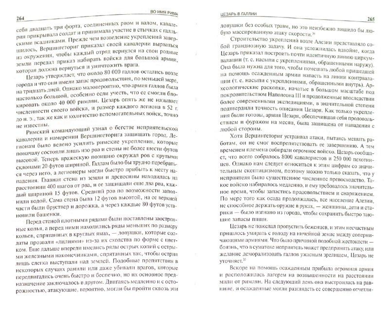 Иллюстрация 1 из 11 для 15 великих полководцев Рима, или Во имя Рима - Адриан Голдсуорси | Лабиринт - книги. Источник: Лабиринт
