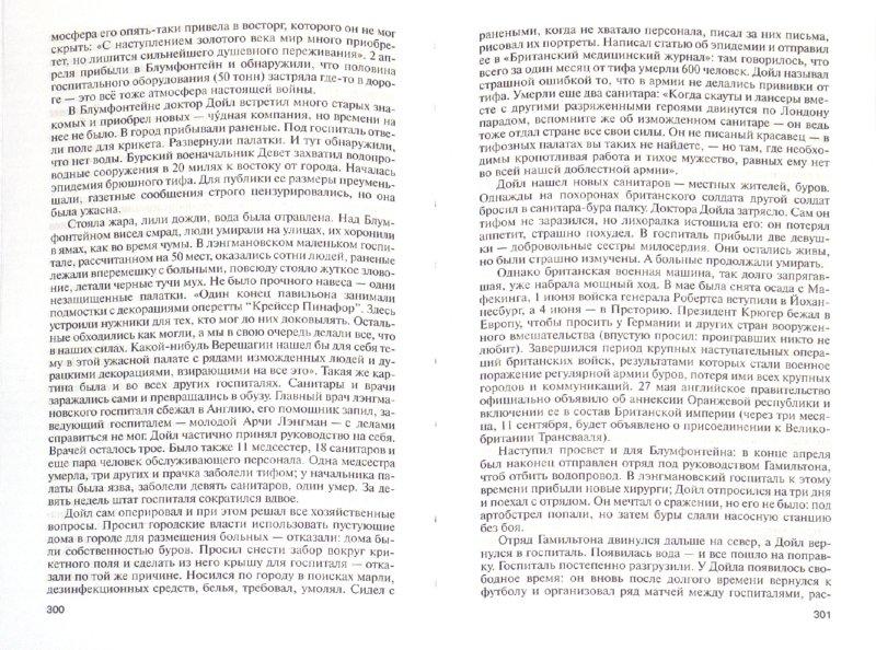 Иллюстрация 1 из 14 для Конан Дойл - Максим Чертанов | Лабиринт - книги. Источник: Лабиринт