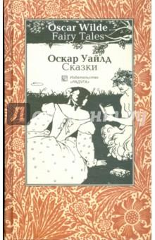 Уайльд Оскар Сказки. На английском и русском языках