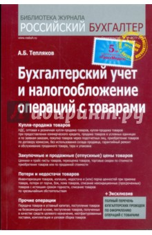 Тепляков Александр Бухгалтерский учет и налогообложение операций с товарами