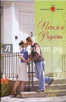 Уайт Ванесса Печаль и радость (09-061)