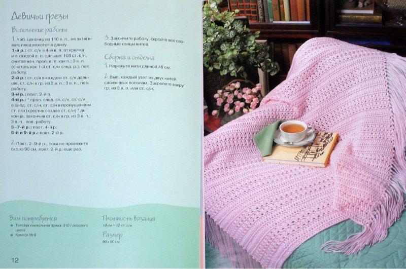 Иллюстрация 1 из 32 для Текстиль в интерьере - Лейнхаузер, Вайс | Лабиринт - книги. Источник: Лабиринт