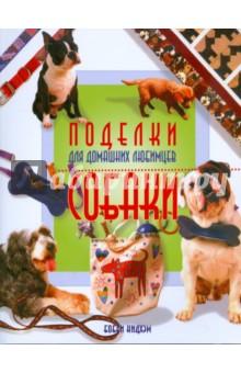 Нидхэм Бобби Поделки для домашних любимцев. Собаки