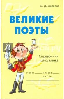 Великие поэты: Справочник школьника