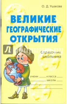 Великие географические открытия: Справочник школьника