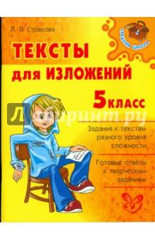 Страхова Любовь Леонидовна Тексты для изложений. 5 класс