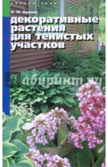Лунина Наталья Михайловна Декоративные растения для тенистых участков