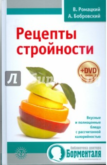Бобровский Андрей Вениаминович, Ромацкий Валерий Рецепты стройности (+DVD)