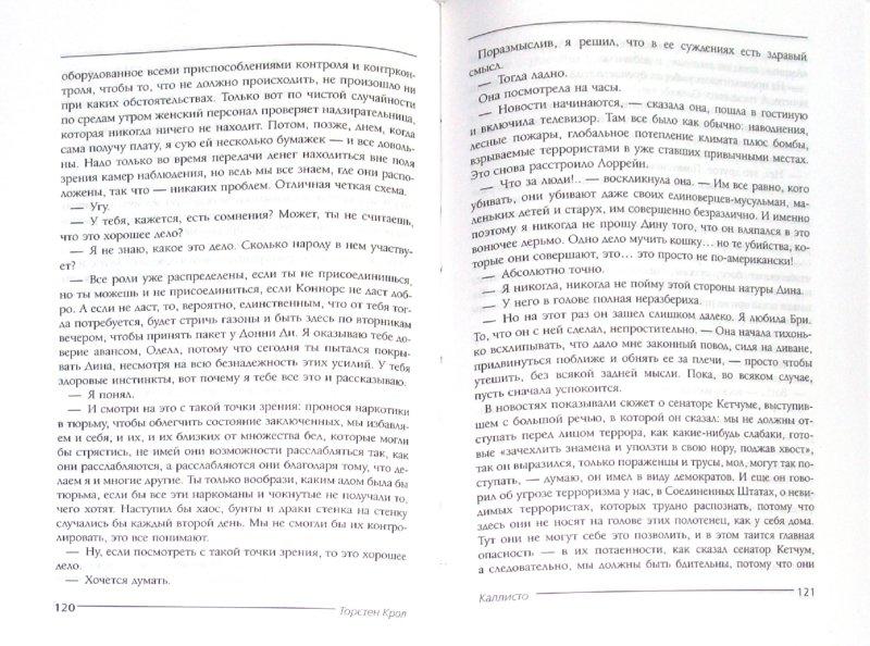 Иллюстрация 1 из 4 для Каллисто - Торстен Крол | Лабиринт - книги. Источник: Лабиринт