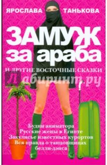 Танькова Ярослава Замуж за араба и другие восточные сказки
