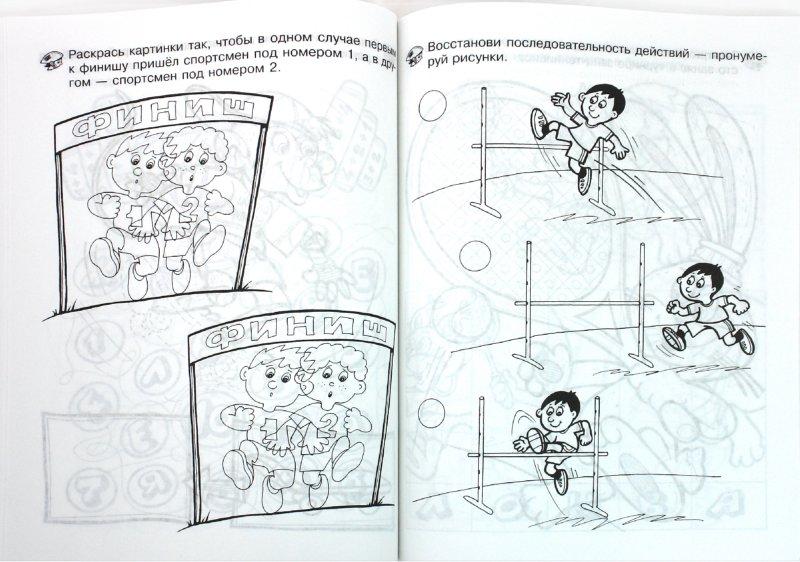 Иллюстрация 1 из 20 для Большая книга досуга для мальчиков - О. Анциферова | Лабиринт - книги. Источник: Лабиринт