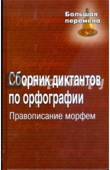 Сборник диктантов по орфографии. Правописание морфем