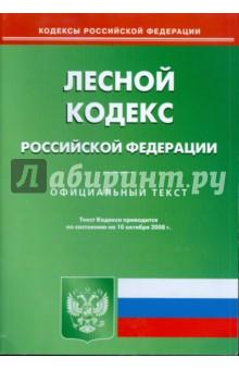 Лесной кодекс Российской Федерации на 10.10.08