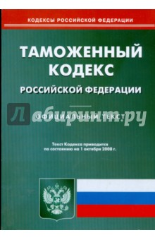 Таможенный кодекс Российской Федерации на 01.10.08