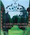 Эренфрид Клукерт: Садово-парковое искусство Европы от античности до наших дней