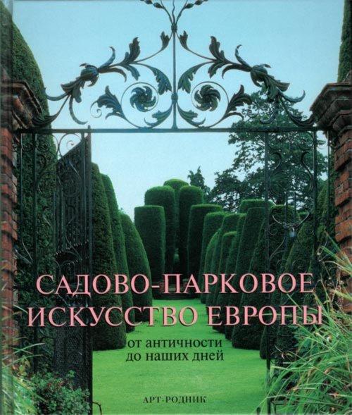 Иллюстрация 1 из 33 для Садово-парковое искусство Европы от античности до наших дней - Эренфрид Клукерт   Лабиринт - книги. Источник: Лабиринт