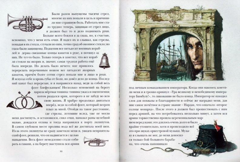 Иллюстрация 1 из 65 для Гулливер в стране лилипутов - Джонатан Свифт | Лабиринт - книги. Источник: Лабиринт