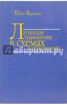 Варзонин Юрий Латинская грамматика в схемах и пояснениях