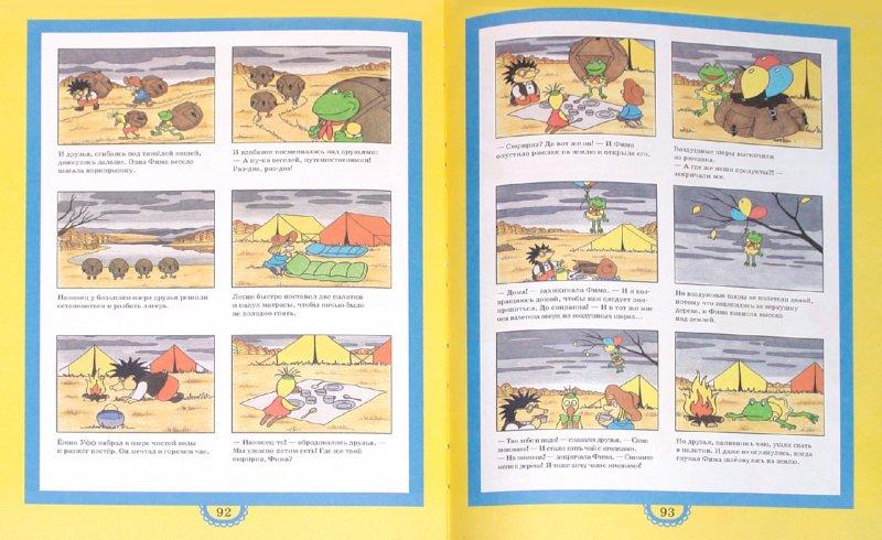 Иллюстрация 1 из 44 для Веселая книга для малышей | Лабиринт - книги. Источник: Лабиринт