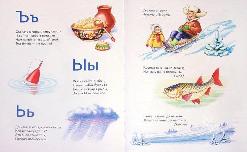 Иллюстрация 1 из 65 для Моя первая книга знаний | Лабиринт - книги. Источник: Лабиринт