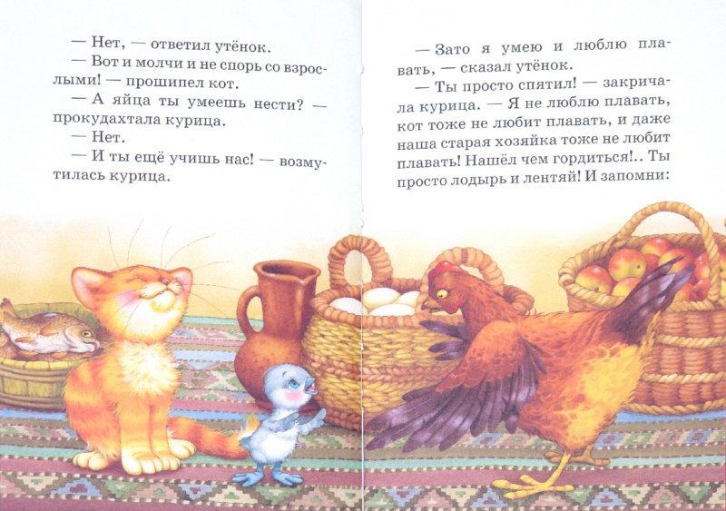 Иллюстрация 1 из 4 для Гадкий утенок   Лабиринт - книги. Источник: Лабиринт
