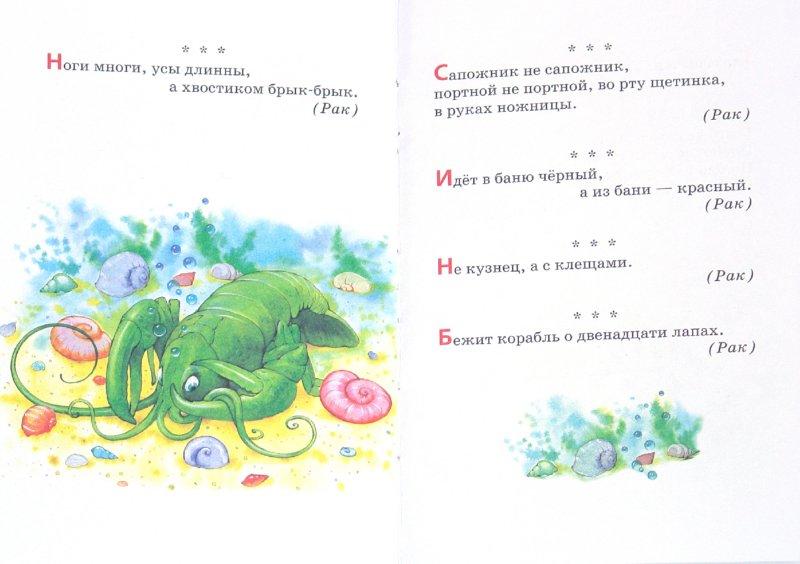 Иллюстрация 1 из 22 для Загадки про ребят и зверят   Лабиринт - книги. Источник: Лабиринт
